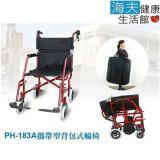【海夫健康生活館】必翔 攜帶型背包式輪椅 PH-183A (亮紅色)