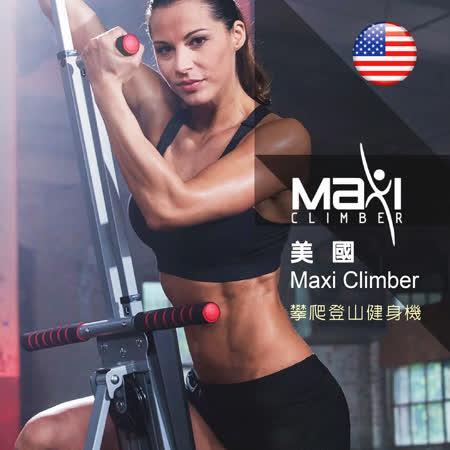 【Maxi Climber】 專業攀爬登山機