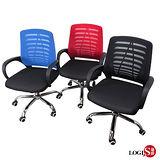 LOGIS 邏爵-菲比泡棉座墊 電腦椅 辦公椅 主管椅 椅子 書桌椅 3色