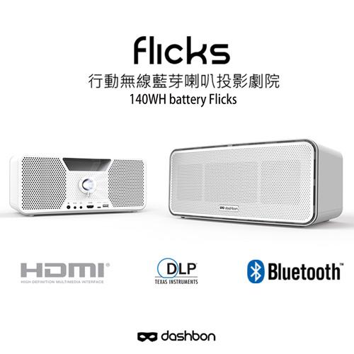Dashbon Flicks行動無線藍牙喇叭投影機140WH 家庭劇院