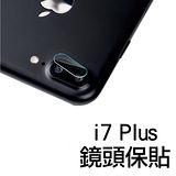 《MCK》iphone 7 Plus 鋼化玻璃鏡頭保貼
