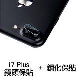 «MCK» iphone 7 Plus 鋼化玻璃鏡頭保貼+鋼化保貼