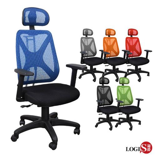 邏爵LOGIS-安法升降頭枕椅背PU泡棉椅 工學椅 辦公椅 電腦椅 事務椅