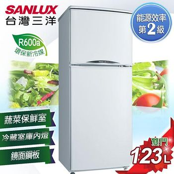 SANLUX台灣三洋 123L雙門冰箱 /sr-b123b