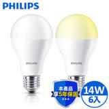 飛利浦 PHILIPS 14W LED燈泡 全電壓 白/黃光 (6入) 保固5年