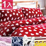 (任選1入) 美夢元素 法蘭絨兩用被床包組 雙人加大四件式