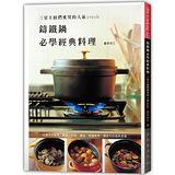 鑄鐵鍋必學經典料理:三星主廚們愛用的人氣Staub