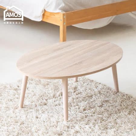 Amos 精緻美學圓形和室桌