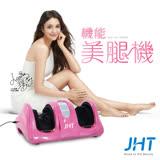 JHT 機能美腿機(夢幻桃紅)