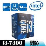 【Intel英特爾】Core i3-7300 中央處理器