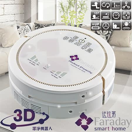 【Faraday 法拉第】3D潔淨機器人(掃拖地機器人)。時尚白/FC-1KW