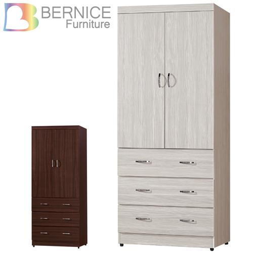 Bernice~傑米2.7尺二門三抽衣櫃~兩色