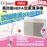 Opure 臻淨 A2 高效能HEPA空氣清淨機(阿肥機)【買就送 雙鳥手持直立式吸塵器TC-5220TWP粉(市價2280元】