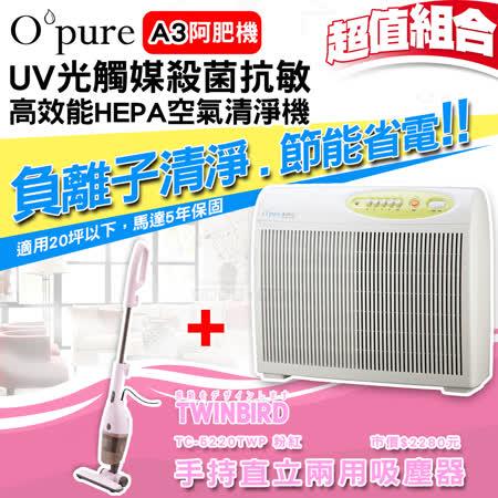 Opure A3 UV光觸媒殺菌抗敏高效能Hepa空氣清淨機--過敏殺手(阿肥機)【買就送伊萊克斯 乾濕兩用手持式吸塵器 ZB5104WD(市價2980元)】 -friDay購物