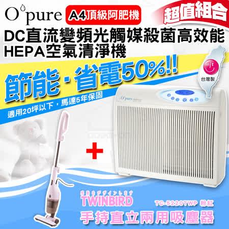 Opure A4 DC直流變頻光觸媒殺菌高效能HEPA空氣清淨機(頂級阿肥機)【買就送伊萊克斯 乾濕兩用手持式吸塵器 ZB5104WD(市價2980元)】 -friDay購物