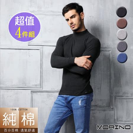 MORINO摩力諾純棉 長袖T恤/高領衫