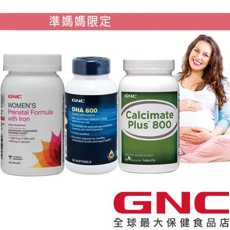 GNC- 媽媽必備組- 婦寶樂 + <br>DHA魚油+檸檬蘋果酸鈣