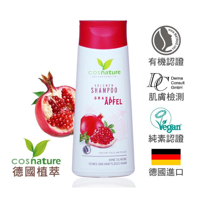 cosnature德國植萃 紅石榴無矽靈豐盈滋潤洗髮精(200ml)