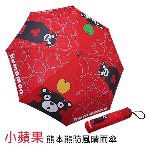 【Kasan】熊本熊防風晴雨傘-紅色小蘋果