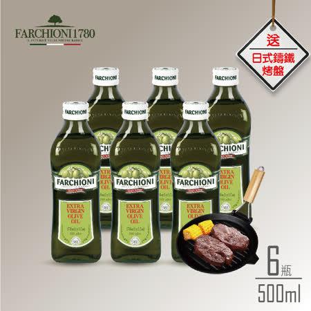 法奇歐尼 冷壓初榨橄欖油X6入