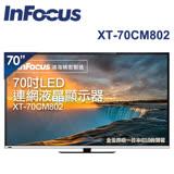 InFocus 70吋LED連網液晶顯示器 XT-70CM802 (含基本安裝)