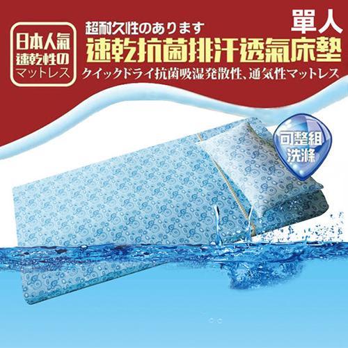 KOTAS 日本超人氣 3D可水洗專利 抗菌透氣床墊(藍) -單人