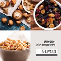 【好日好食】好果系列 頂級椒麻花生+頂級菇菇脆片+頂級綜合莓果乾