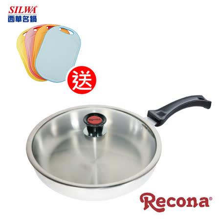 日本Recona #316七層不鏽鋼平底鍋32cm+西華五合一抗菌砧板(隨機款)