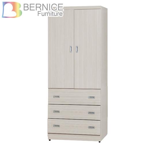 Bernice~喬克2.7尺二門三抽衣櫃