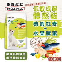 UNCLE PAU保羅叔叔<br/>田園生機貓食10kg