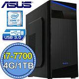華碩H110平台【諜報密探】Intel第七代i7四核 1TB效能電腦