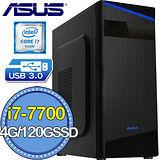華碩H110平台【諜報先機II】Intel第七代i7四核 SSD 120G效能電腦