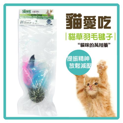 貓愛吃《貓草羽毛毽子》* 3包組 ( I632A06)