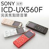 SONY SONY 錄音筆 ICD-UX560/UX560F 立體聲 快速充電 【中文平輸-保固一年】 UX560F