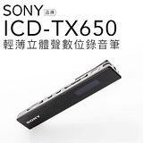 SONY 錄音筆 ICD-TX650 繁體中文 16G 輕薄【平輸-保固一年】 TX650