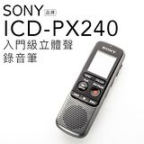 【SONY】Sony ICD-PX240  PX240 錄音筆 長時效錄音筆 4GB 4G 公司貨 sony