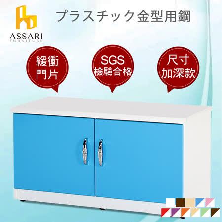 ASSARI 水洗塑鋼緩衝座鞋櫃