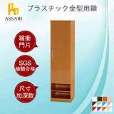 ASSARI-水洗塑鋼緩衝1.4尺雙門2格鞋櫃(寬43深37高180cm)