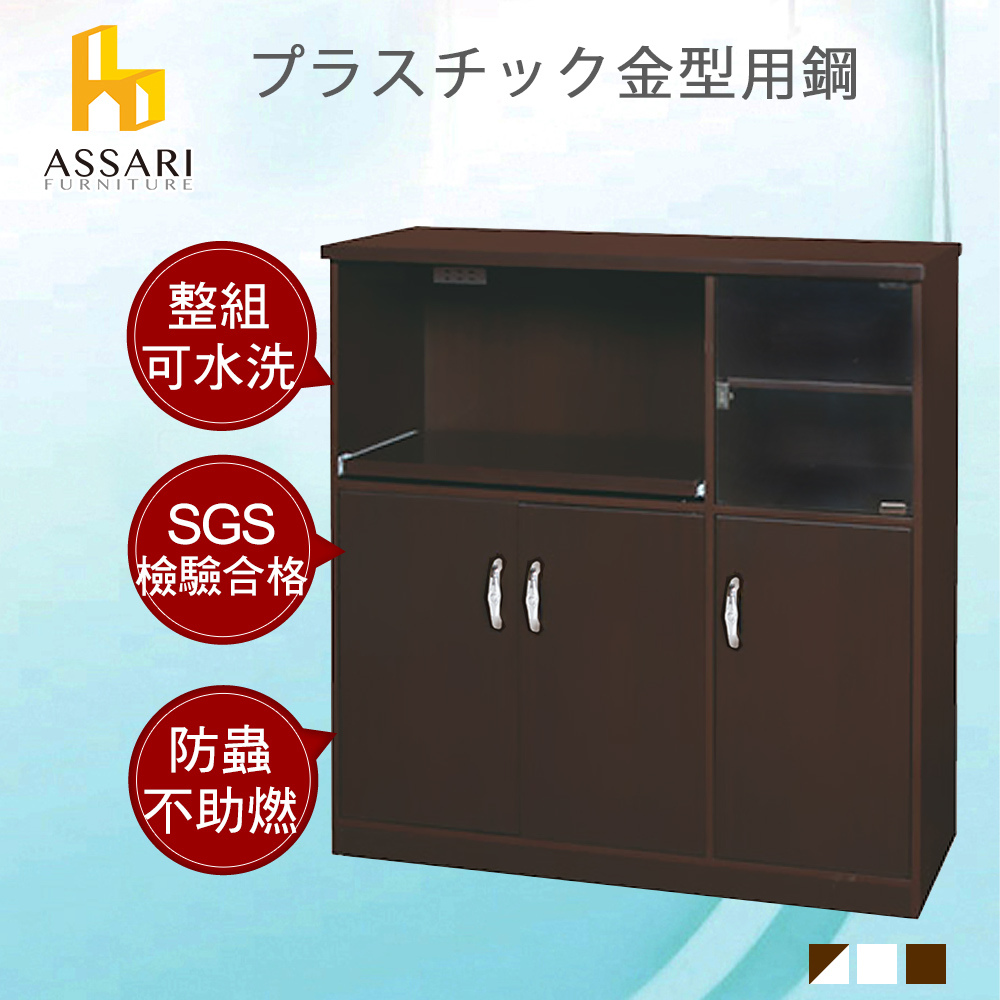 ASSARI 水洗塑鋼4門1板電器櫃