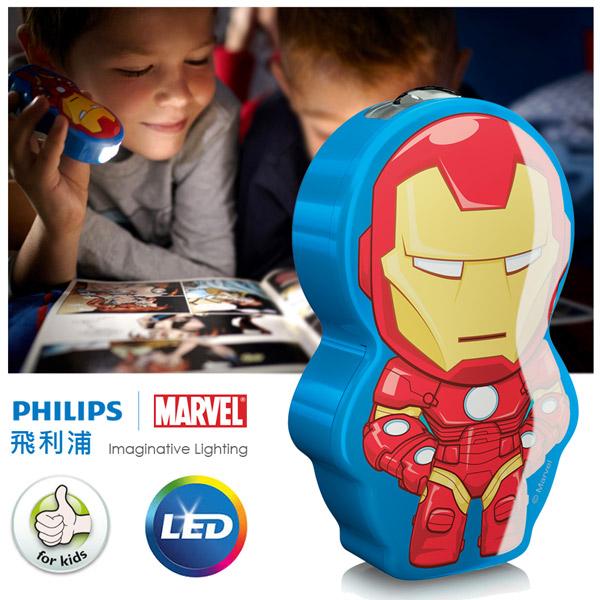【飛利浦 PHILIPS LIGHTING】LED手電筒-鋼鐵人(71767)