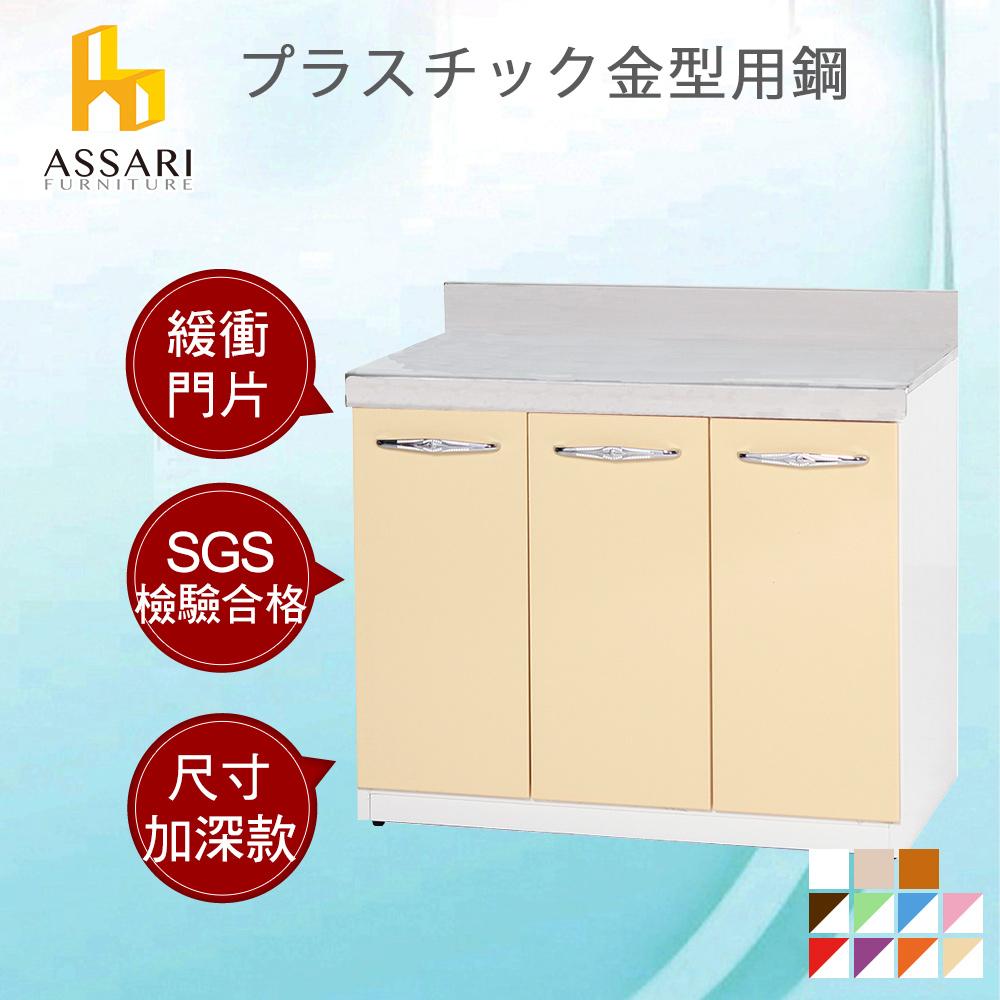 ASSARI~水洗塑鋼緩衝3門平台 寬95深56高82cm