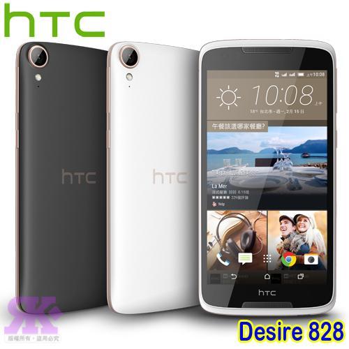 HTC Desire 828 八核雙卡防手震智慧機 贈專用皮套+抗藍光鋼保+手機支架+韓版包