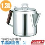 【美國 Coleman】新款 不鏽鋼濾壺1.3L.咖啡壺 /露營.野餐.居家.泡茶/CM-8028