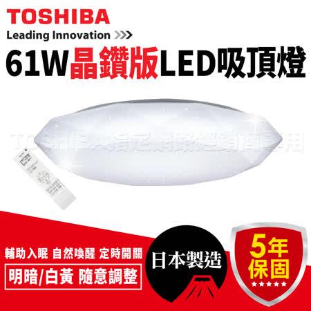 TOSHIBA 61W LED  智慧調光 吸頂燈(晶鑽版)