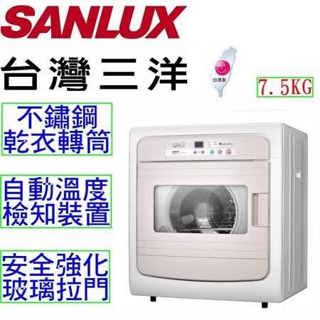 【台灣三洋SANLUX】 7.5公斤電子式乾衣機