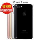 【福利品】 APPLE iPhone 7 4.7吋 128G (九成新)