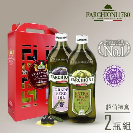 法奇歐尼富貴禮盒 冷壓初榨橄欖油+莊園葡萄籽油