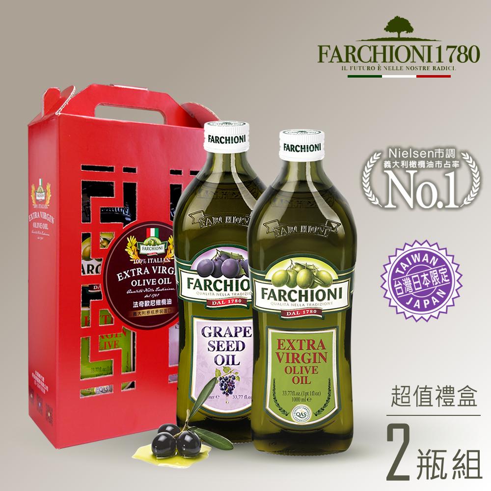 義大利【法奇歐尼】經典特級冷壓初榨橄欖油+莊園葡萄籽油 富貴禮盒
