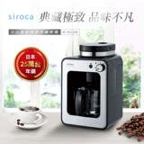 【日本siroca】crossline 新一代 自動研磨咖啡機-銀 SC-A1210S 零技巧享用媲美手沖的香醇咖啡(獨特悶蒸功能,仿手沖精品咖啡)