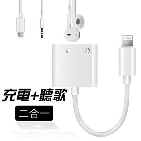 Apple lightning 轉3.5MM 一分二音樂/充電分接線